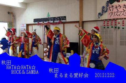 秋田まるまる愛好会「秋田HATA☆HATA☆ROCK&SAMBA」!